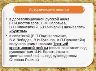 в дореволюционной русской науке (Н.И.Костомаров, С.М.Соловьев, В.О.Ключевский
