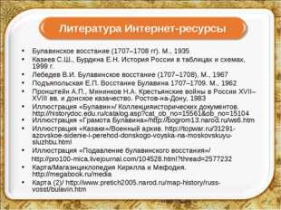 Булавинское восстание (1707–1708 гг). М., 1935 Казиев С.Ш., Бурдина Е.Н. Ист