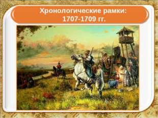 Хронологические рамки: 1707-1709 гг.