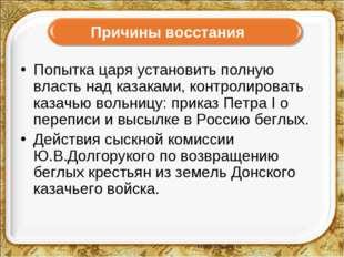 Попытка царя установить полную власть над казаками, контролировать казачью во