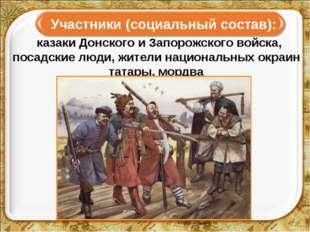 казаки Донского и Запорожского войска, посадские люди, жители национальных о