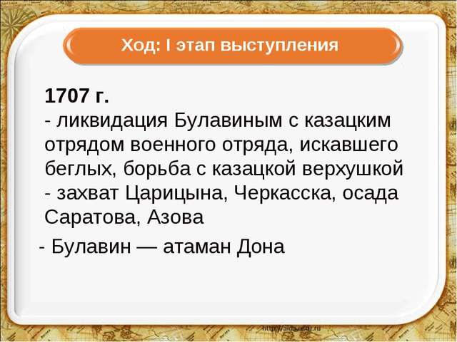 1707г. - ликвидация Булавиным с казацким отрядом военного отряда, искавшего...