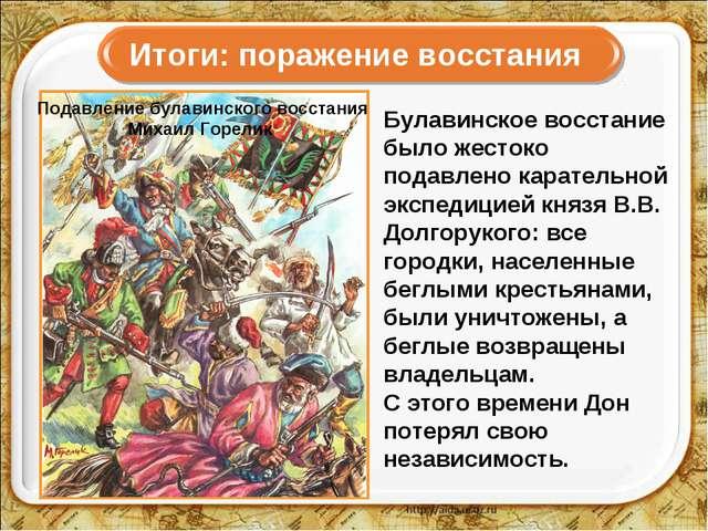 Итоги: поражение восстания Булавинское восстание было жестоко подавлено карат...