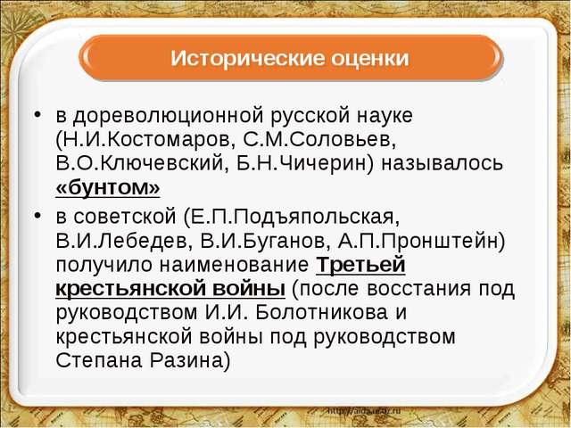 в дореволюционной русской науке (Н.И.Костомаров, С.М.Соловьев, В.О.Ключевский...