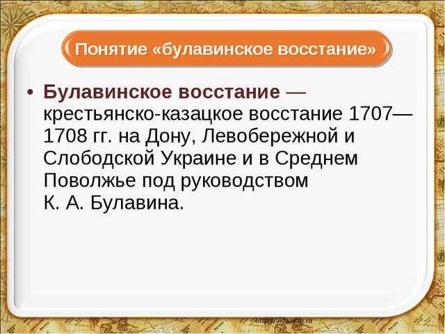 Булавинское восстание— крестьянско-казацкое восстание 1707—1708гг. на Дону,...