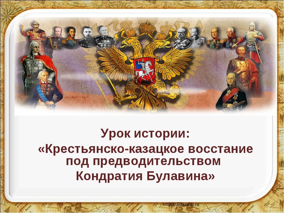 Урок истории: «Крестьянско-казацкое восстание под предводительством Кондратия...