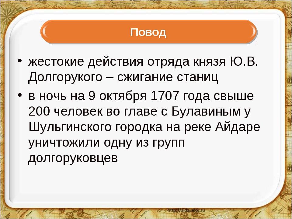 жестокие действия отряда князя Ю.В. Долгорукого – сжигание станиц в ночь на 9...