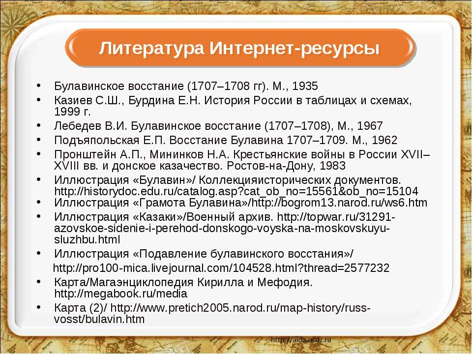 Булавинское восстание (1707–1708 гг). М., 1935 Казиев С.Ш., Бурдина Е.Н. Ист...