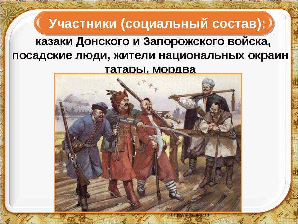 казаки Донского и Запорожского войска, посадские люди, жители национальных о...