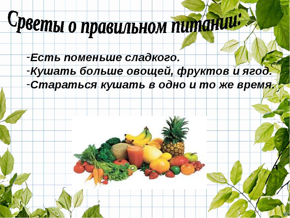 Есть поменьше сладкого. Кушать больше овощей, фруктов и ягод. Стараться кушат...