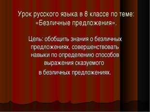 Урок русского языка в 8 классе по теме: «Безличные предложения». Цель: обобщи