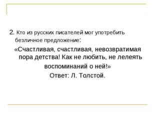 2. Кто из русских писателей мог употребить безличное предложение: «Счастливая