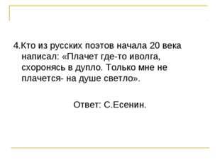 4.Кто из русских поэтов начала 20 века написал: «Плачет где-то иволга, схорон