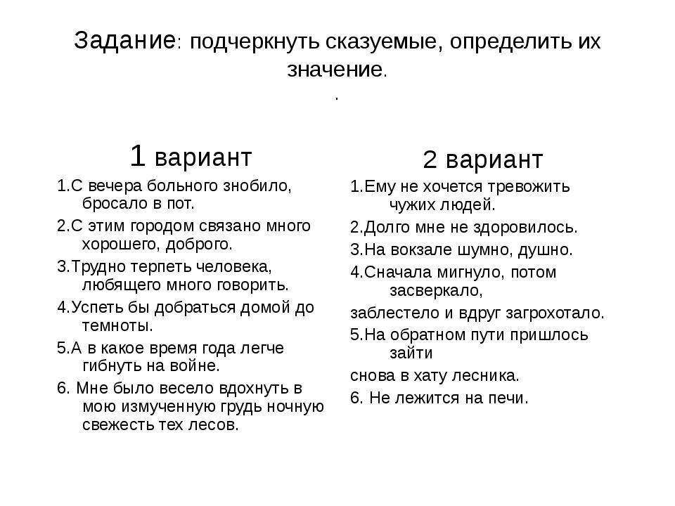 Задание: подчеркнуть сказуемые, определить их значение. . 1 вариант 1.С вечер...