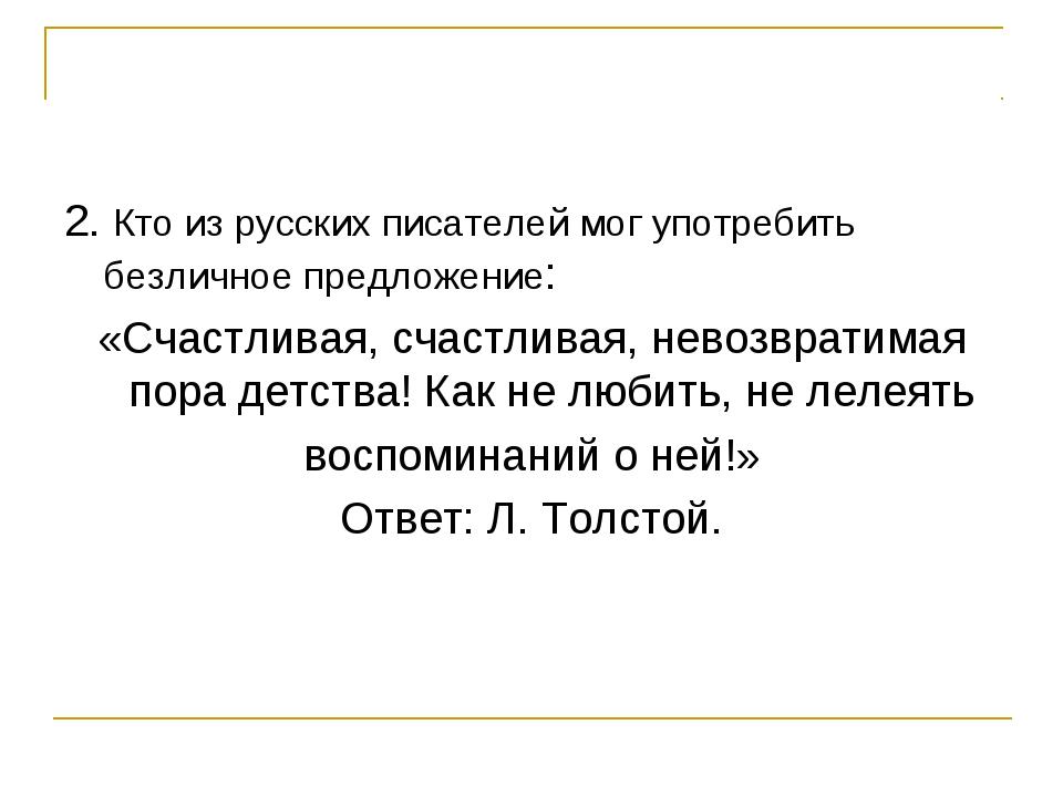 2. Кто из русских писателей мог употребить безличное предложение: «Счастливая...