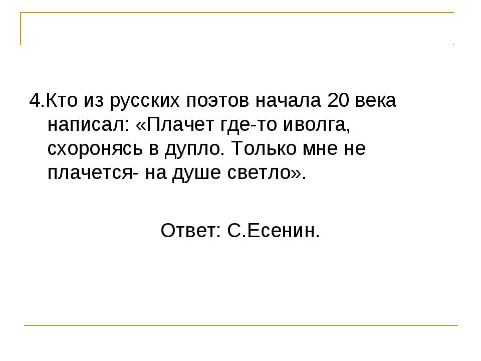 4.Кто из русских поэтов начала 20 века написал: «Плачет где-то иволга, схорон...