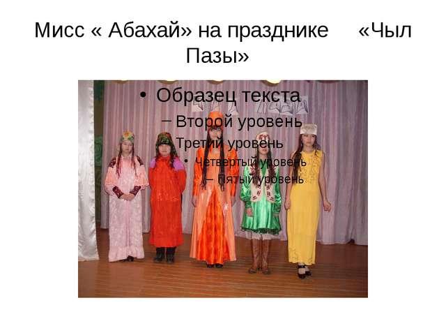Мисс « Абахай» на празднике «Чыл Пазы»