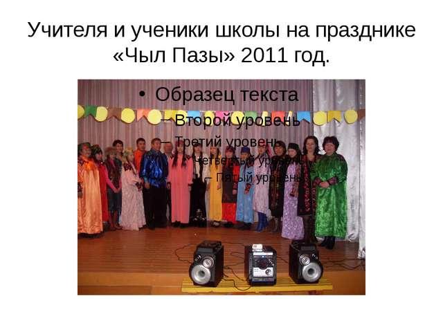 Учителя и ученики школы на празднике «Чыл Пазы» 2011 год.