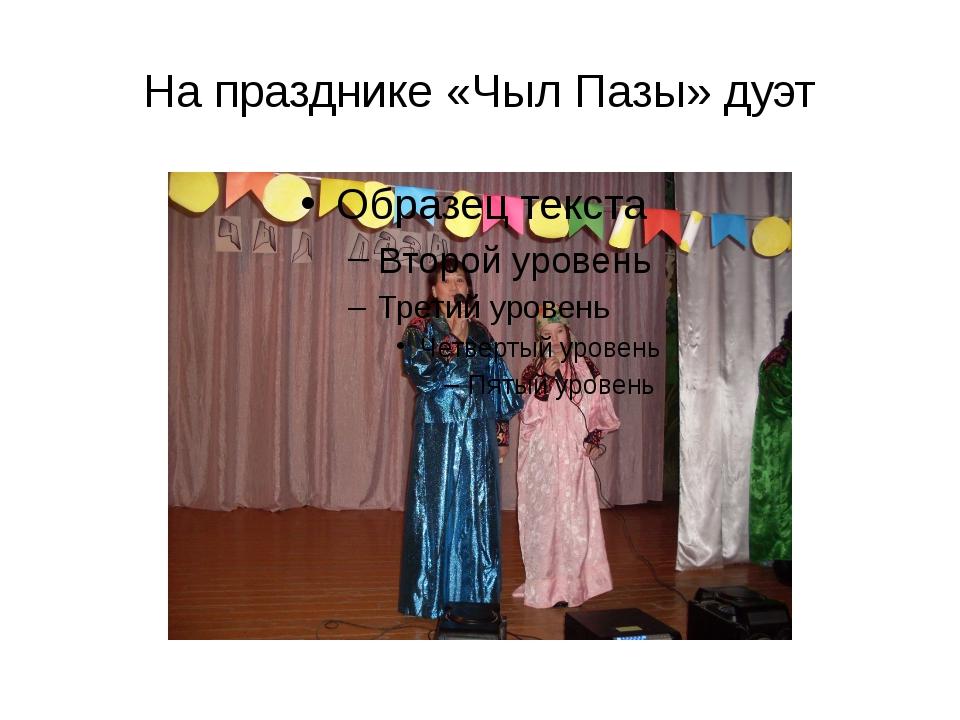 На празднике «Чыл Пазы» дуэт