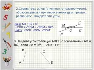 2.Сумма трех углов (отличных от развернутого), образовавшихся при пересечении