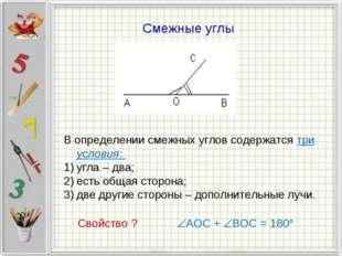 Смежные углы В определении смежных углов содержатся три условия: угла – два;