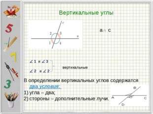 Вертикальные углы a ∩ c  1  3  2  2 и и вертикальные В определении вертик