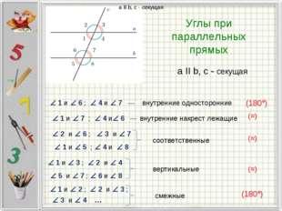 Углы при параллельных прямых a II b, c - секущая a II b, c - секущая  6  1