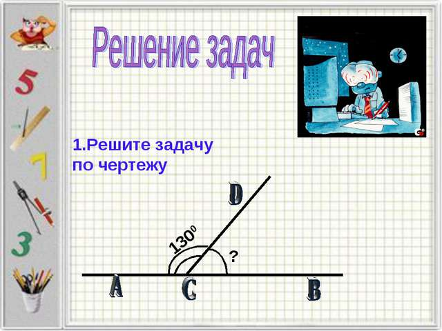 1.Решите задачу по чертежу
