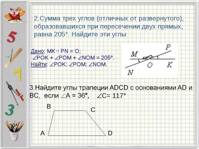 2.Сумма трех углов (отличных от развернутого), образовавшихся при пересечении...