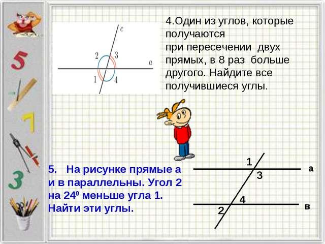 5. На рисунке прямые а и в параллельны. Угол 2 на 240 меньше угла 1. Найти эт...