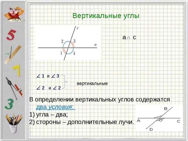 Вертикальные углы a ∩ c  1  3  2  2 и и вертикальные В определении вертик...