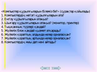келесі кері «Компьютер құрылғыларын білеміз бе?» (сұрақтар қойылады) 1. Компь