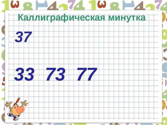 Каллиграфическая минутка 37 33 73 77