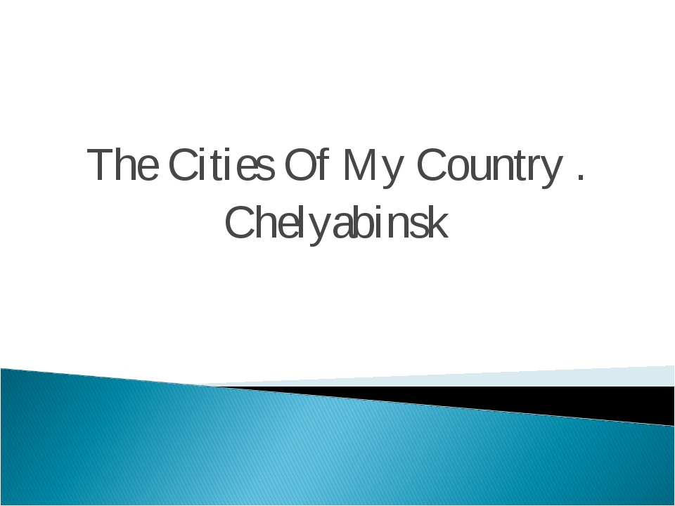 The Cities Of My Country . Chelyabinsk