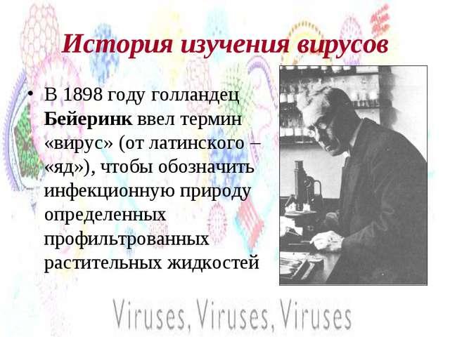 История изучения вирусов В 1898 году голландец Бейеринк ввел термин «вирус» (...