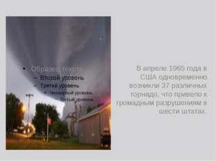 В апреле 1965 года в США одновременно возникли 37 различных торнадо, что при
