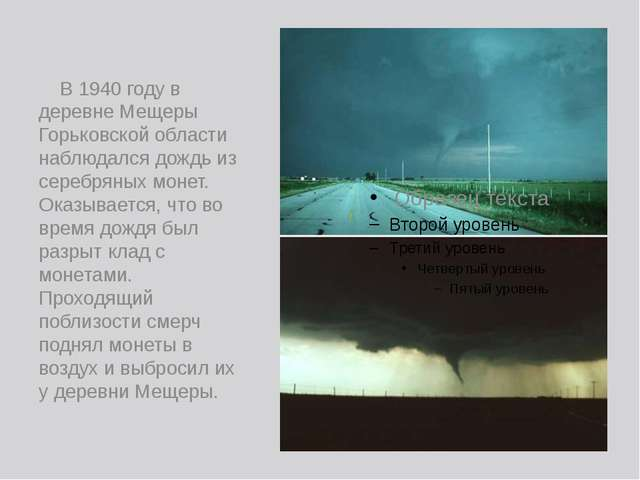 В 1940 году в деревне Мещеры Горьковской области наблюдался дождь из серебря...