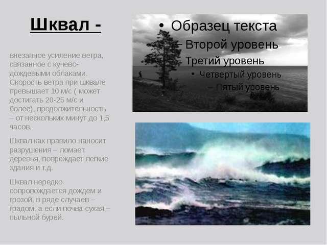 Шквал - внезапное усиление ветра, связанное с кучево-дождевыми облаками. Скор...