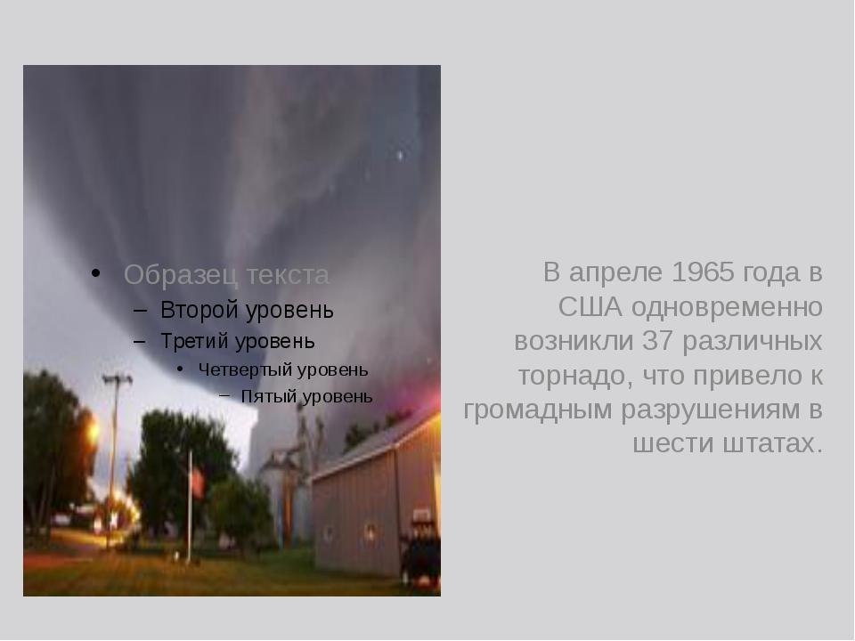 В апреле 1965 года в США одновременно возникли 37 различных торнадо, что при...