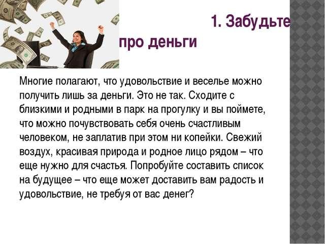 1. Забудьте про деньги Многие полагают, что удовольствие и веселье можно по...