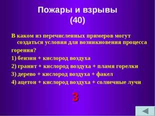 Пожары и взрывы (40) В каком из перечисленных примеров могут создаться услови