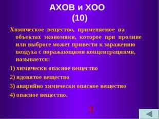 АХОВ и ХОО (10) Химическое вещество, применяемое на объектах экономики, котор