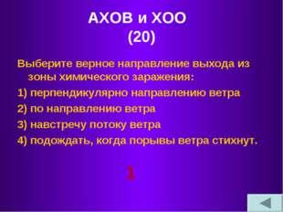 АХОВ и ХОО (20) Выберите верное направление выхода из зоны химического зараже
