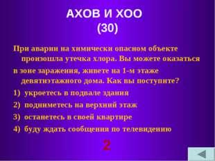 АХОВ И ХОО (30) При аварии на химически опасном объекте произошла утечка хлор