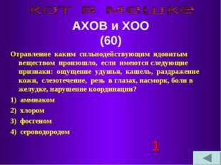 АХОВ и ХОО (60) Отравление каким сильнодействующим ядовитым веществом произош