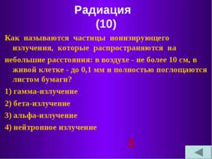 Радиация (10) Как называются частицы ионизирующего излучения, которые распрос