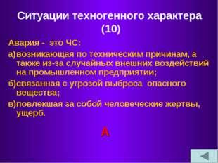 Ситуации техногенного характера (10) Авария - это ЧС: а)возникающая по техн