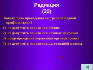 Радиация (20) Какова цель проведения экстренной йодной профилактики? 1) не до