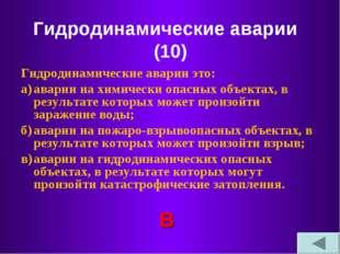 Гидродинамические аварии (10) Гидродинамические аварии это: а)аварии на хими