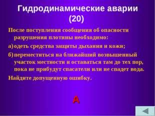Гидродинамические аварии (20) После поступления сообщения об опасности разруш